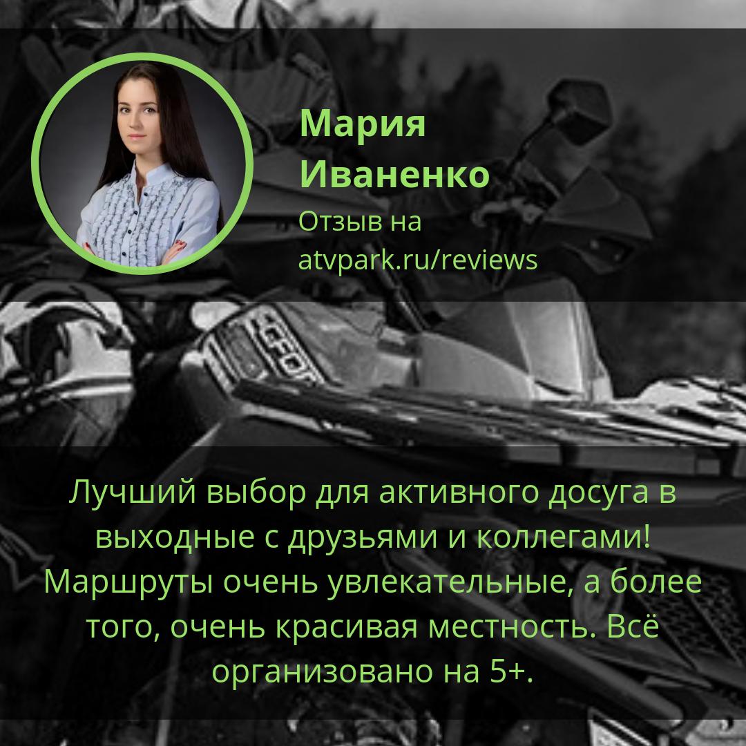 отзыв о прокате квадроциклов ATVPARK