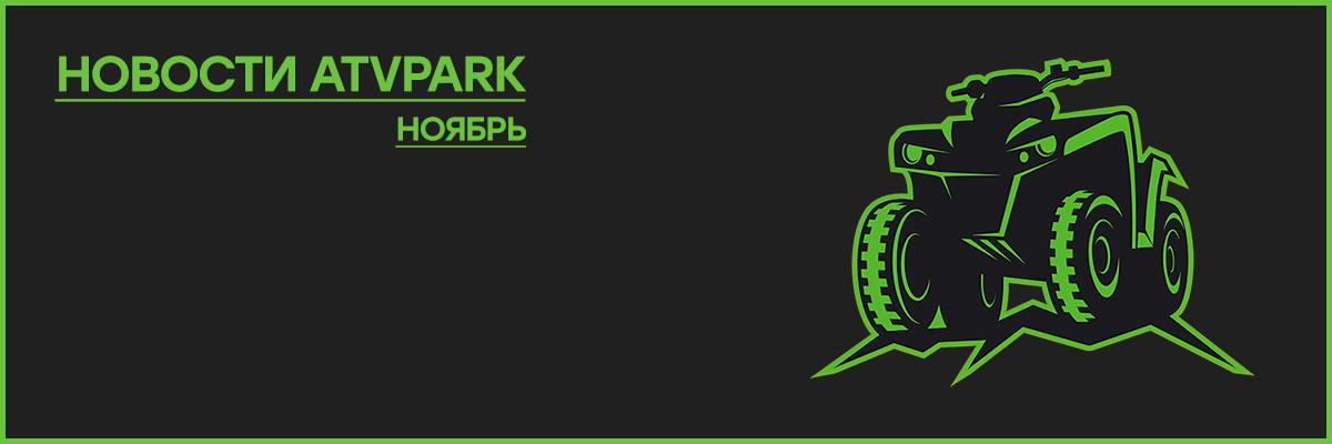 Новости проката квадроциклов и парка активного отдыха ATVPARK - ноябрь 2018