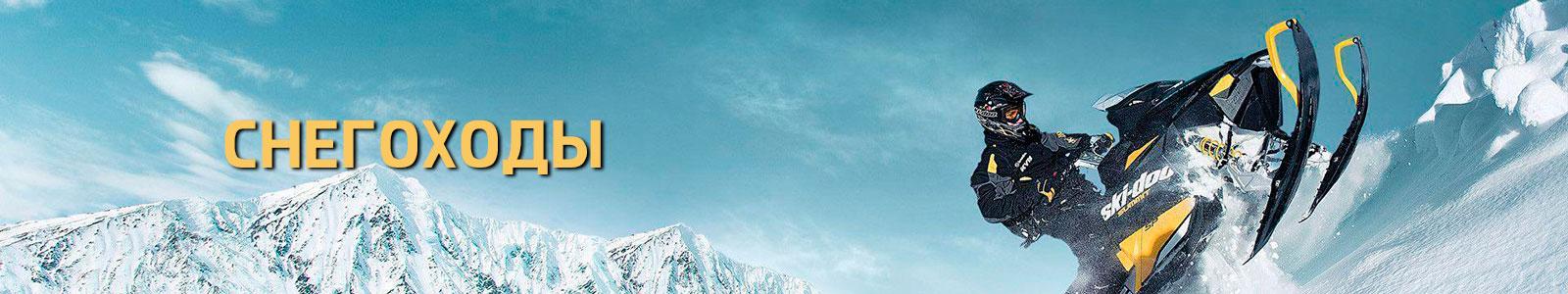 прокат снегоходов в москве и подмосковье